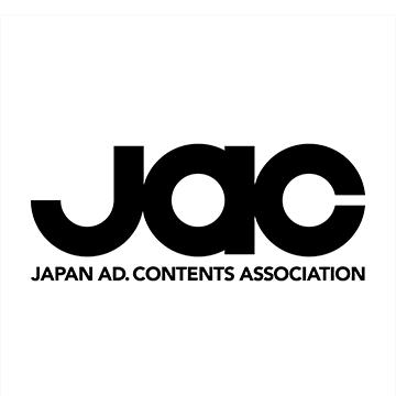 一般社団法人 日本アド・コンテンツ制作協会