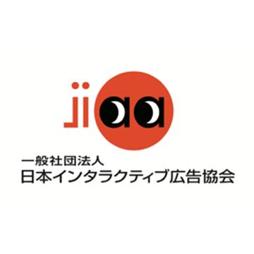 一般社団法人 日本インタラクティブ広告協会